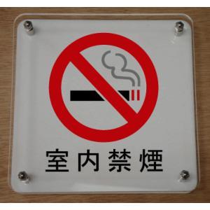 禁煙マークプレート アクリルW式100mm 高級感のある禁煙プレート おしゃれな禁煙マーク 短納期禁煙プレート 当社オリジナル商品|yamato-design