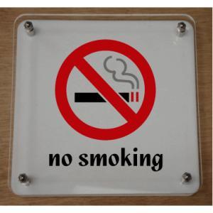 禁煙マークプレート アクリルW式100mm 高級感のある禁煙プレート おしゃれな禁煙マーク 短納期禁煙プレート 当社オリジナル商品 yamato-design
