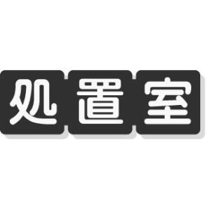 ■文字は変更できます■室名札 室名プレート 室名札 アクリルプレート ドアプレート  室名札 会議室...