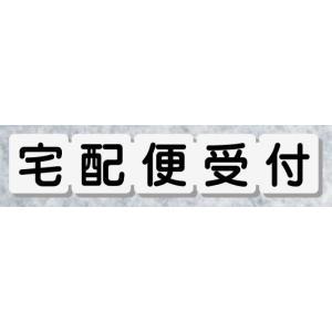 宅配便受付ドアプレート サイコロ型 室名プレート 【183mmx35mm】 アクリル白色 室名札 ネームプレート|yamato-design