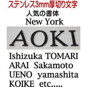 ステンレス切り文字 【New York】艶消し黒色塗装仕上げ 3mm厚切り文字表札 お手頃価格です。当店のおススメ商品です。|yamato-design