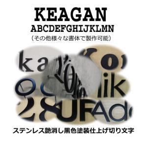 切り文字黒色 ステンレス3mm厚 切り文字表札 おしゃれな切り文字 黒色文字 書体【KEAGAN】短納期2〜3営業日で発送|yamato-design
