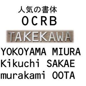 表札 おしゃれなステンレス切り文字表札 厚み3mm 人気の書体【OCRB】 当店のおススメ商品です。|yamato-design