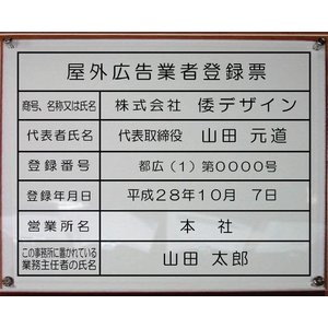 屋外広告業者登録票【アクリルW式プレート】 立体的な屋外広告業者登録票 400mmx350mm yamato-design