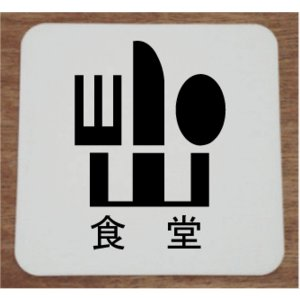 室名札 室名プレート 15x15cm 大人気の室名プレート おしゃれなルームプレート 短納期1〜3営業日で発送 当店オリジナル商品 食堂|yamato-design