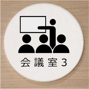 室名札 室名プレート アクリル白色丸型15cm 会議室3|yamato-design