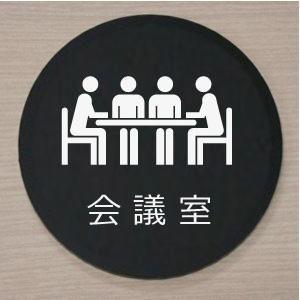 室名札 室名プレート アクリル黒色丸型10cm 会議室|yamato-design