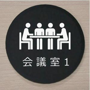 室名札 室名プレート アクリル黒色丸型10cm 会議室1|yamato-design