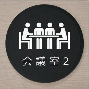 室名札 室名プレート アクリル黒色丸型10cm 会議室2|yamato-design