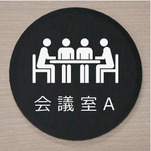 室名札 室名プレート アクリル黒色丸型10cm 会議室A|yamato-design