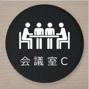 室名札 室名プレート アクリル黒色丸型10cm 会議室C|yamato-design