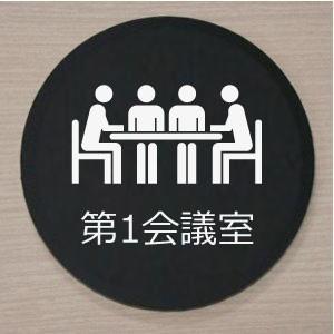 室名札 室名プレート アクリル黒色丸型10cm 第1会議室|yamato-design