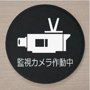 室名札 室名プレート アクリル黒色丸型10cm 監視カメラ|yamato-design