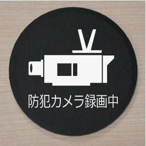 室名札 室名プレート アクリル黒色丸型10cm 防犯カメラ|yamato-design