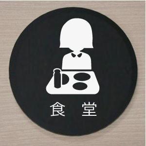 室名札 室名プレート アクリル黒色丸型10cm 食堂|yamato-design