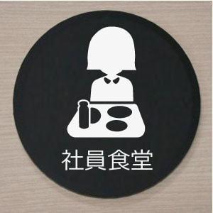 室名札 室名プレート アクリル黒色丸型10cm 社員食堂|yamato-design