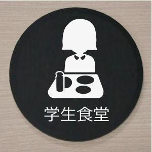 室名札 室名プレート アクリル黒色丸型10cm 学生食堂|yamato-design