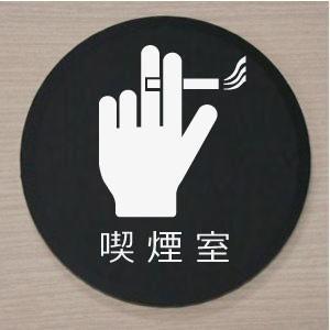 室名札 室名プレート アクリル黒色丸型10cm 喫煙室|yamato-design
