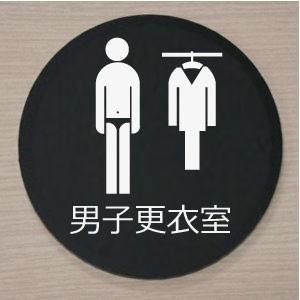 室名札 室名プレート アクリル黒色丸型15cm 男子更衣室|yamato-design