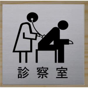 診察室 ネームプレート 室名札 室名プレート ステンレス製 15cm|yamato-design