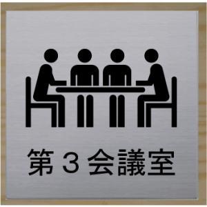 会議室 ネームプレート 室名札 室名プレート ステンレス製 15cm|yamato-design
