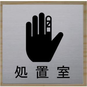 室名札 室名プレート 【100x100】 最高級ステンレス【文字変更可】室名札 室名プレートの販売 ルームプレート/看板・サイン・標識・表示板・ネームプレート|yamato-design