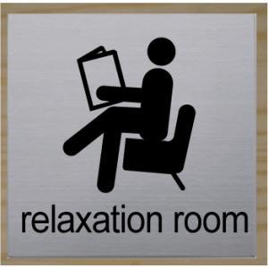 relaxation room 室名札 ネームプレート 室名プレート ステンレス製 10cm yamato-design