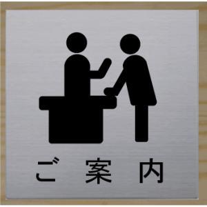 ご案内 室名札 ネームプレート 室名プレート ステンレス製 10cm yamato-design