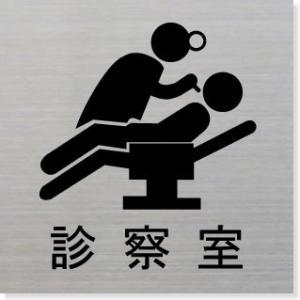 診察室 室名札 ネームプレート 室名プレート ステンレス製 10cm yamato-design