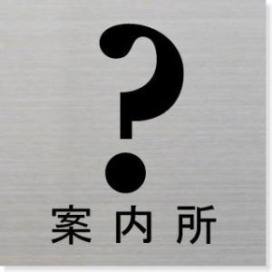 案内所 室名札 ネームプレート 室名プレート ステンレス製 10cm yamato-design