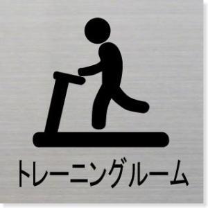 トレーニングルーム 室名札 ネームプレート 室名プレート ステンレス製 10cm yamato-design
