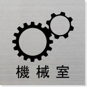 機械室 室名札 ネームプレート 室名プレート ステンレス製 10cm yamato-design