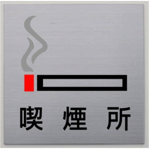 喫煙所 ネームプレート 室名札 室名プレート ステンレス製 15cm|yamato-design