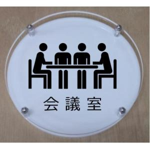 室名札【会議室】 室名W式丸型プレート10cm 立体的な室名プレート おしゃれな室名プレート|yamato-design