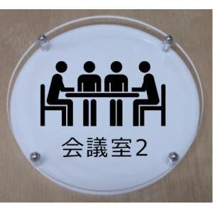 室名札【会議室2】 室名W式丸型プレート10cm 立体的な室名プレート おしゃれな室名プレート|yamato-design