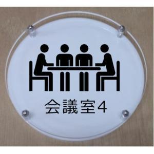 室名札【会議室4】 室名W式丸型プレート10cm 立体的な室名プレート おしゃれな室名プレート|yamato-design