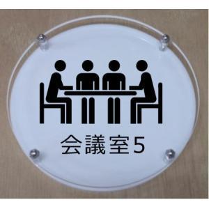 室名札【会議室5】 室名W式丸型プレート10cm 立体的な室名プレート おしゃれな室名プレート|yamato-design