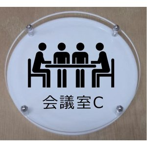 室名札【会議室C】 室名W式丸型プレート10cm 立体的な室名プレート おしゃれな室名プレート|yamato-design