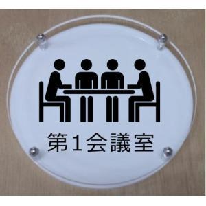 室名札【第1会議室】 室名W式丸型プレート10cm 立体的な室名プレート おしゃれな室名プレート|yamato-design
