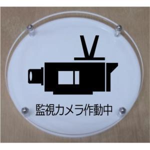 室名札【監視カメラ】 室名W式丸型プレート10cm 立体的な室名プレート おしゃれな室名プレート|yamato-design
