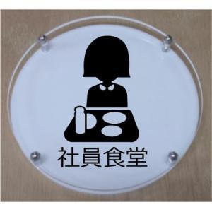 室名札【社員食堂】 室名W式丸型プレート10cm 立体的な室名プレート おしゃれな室名プレート|yamato-design
