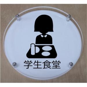 室名札【学生食堂】 室名W式丸型プレート10cm 立体的な室名プレート おしゃれな室名プレート|yamato-design