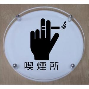 室名札【喫煙所】 室名W式丸型プレート10cm 立体的な室名プレート おしゃれな室名プレート|yamato-design