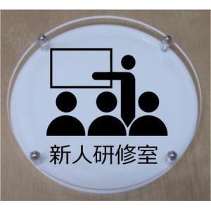 室名札【新人研修室】 室名W式丸型プレート10cm 立体的な室名プレート おしゃれな室名プレート