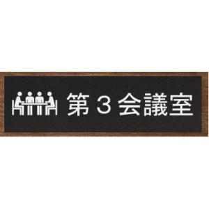 室名札 室名プレート 【200x80】 アクリル黒色【文字変更可】室名札 室名プレートの販売 ルームプレート/看板・サイン・標識・表示板・ネームプレート|yamato-design