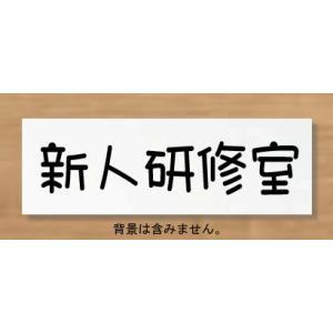 新人研修室サインプレート 室名プレート 【150x50】 アクリル白色 室名札 ネームプレート