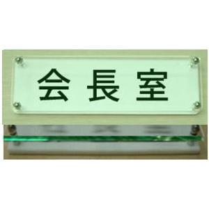 会長室 室名札 室名プレートW式 ガラス色18x6cm 立体的な室名プレート おしゃれな室名プレート 当店オリジナル商品|yamato-design