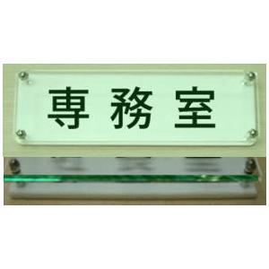 専務室 室名札 室名プレートW式 ガラス色18x6cm 立体的な室名プレート おしゃれな室名プレート 当店オリジナル商品|yamato-design