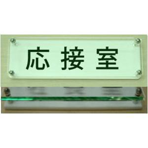応接室 室名札 室名プレートW式 ガラス色18x6cm 立体的な室名プレート おしゃれな室名プレート 当店オリジナル商品|yamato-design