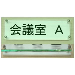 会議室 室名札 室名プレートW式 ガラス色18x6cm 立体的な室名プレート おしゃれな室名プレート 当店オリジナル商品|yamato-design